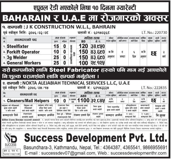 Job Vacancy In J K Construction W L L,Job Vacancy For