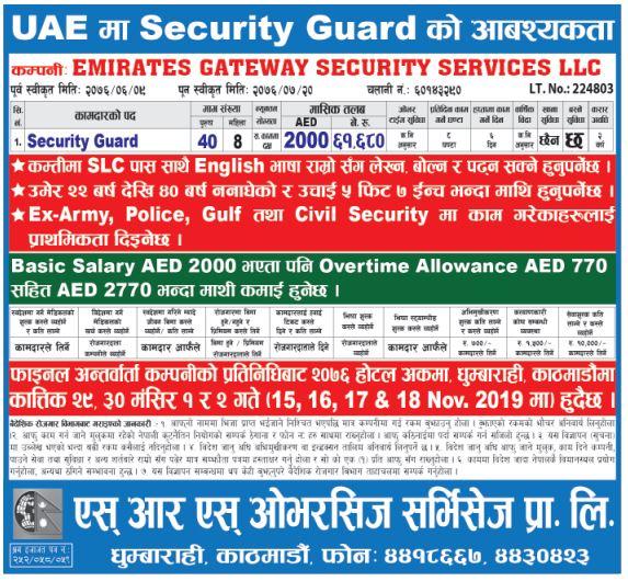 Job Vacancy In Emirates Gateway Security Services LLC,Job ...